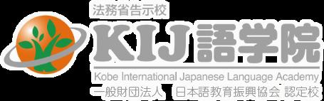 KIJ語学院中国語版